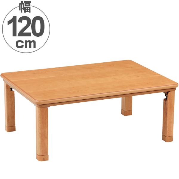 家具調こたつ 座卓 折れ脚 突板仕上げ 角丸タモ 幅120cm ( 送料無料 こたつ コタツ コタツテーブル ローテーブル リビングテーブル 継脚 継足付き 食卓 こたつ本体 タモ 長方形 木製 )