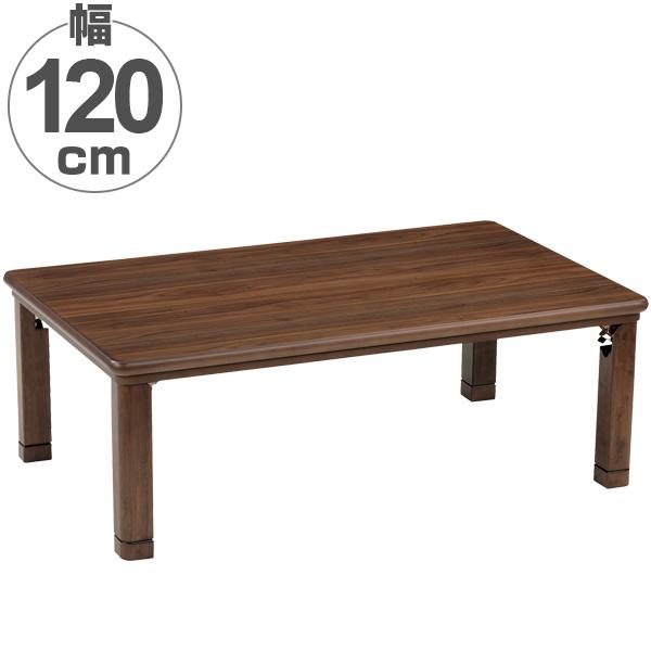 家具調こたつ 座卓 折れ脚 突板仕上げ 角丸ウォールナット 幅120cm ( 送料無料 こたつ コタツ コタツテーブル ローテーブル リビングテーブル 継ぎ脚 継足付き 食卓 こたつ本体 ウォルナット ウォールナット 長方形 木製 )