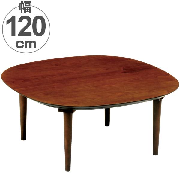 家具調こたつ 座卓 角型 突板仕上げ オーガウォールナット2 120cm角 ( 送料無料 こたつ コタツ コタツテーブル ローテーブル リビングテーブル ウォールナット 食卓 こたつ本体 楕円 楕円形 木製 )