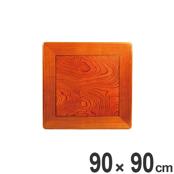 こたつ用天板 コタツ板 正方形 木製 ケヤキ突板 90cm角 ( 送料無料 家具調こたつ 座卓 天板 テーブル板 日本製 和風 和室 )