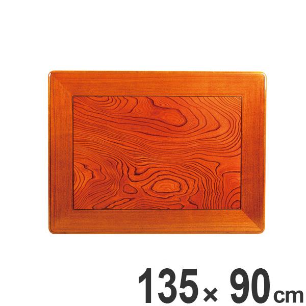 こたつ用天板 コタツ板 長方形 木製 ケヤキ突板 幅135cm ( 送料無料 家具調こたつ 座卓 天板 テーブル板 日本製 和風 和室 )
