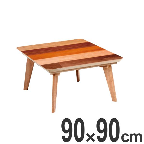 家具調こたつ 座卓 正方形 木製 コタツ アローズ 90cm角 ( 送料無料 炬燵 テーブル 5枚貼り 突板仕上げ 日本製 カラフル おしゃれ ローテーブル 和モダン 和風 洋室 北欧 )