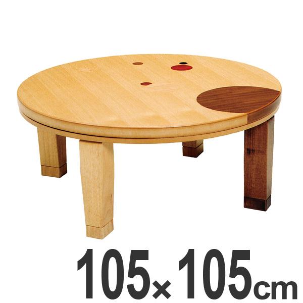 家具調こたつ 座卓 折りたたみ 円形 木製 コタツ ドット 直径105cm ( 送料無料 炬燵 折れ脚 テーブル ナラ 突板仕上げ 象嵌入り 日本製 継ぎ足し ちゃぶ台 ローテーブル 和モダン 和風 おしゃれ 北欧 )