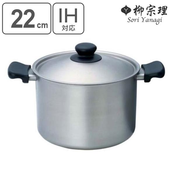 柳宗理 両手鍋 深型 22cm ステンレスアルミ三層鋼 フタ付き ツヤ消しタイプ IH対応 ( 送料無料 ふた付き 調理器具 )