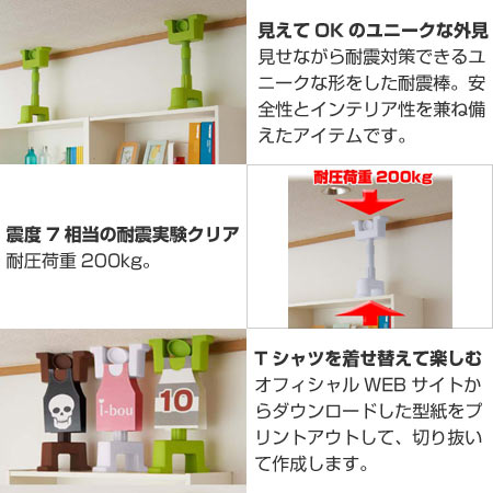 ... □It Is For □ Thrust Expression Furniture Fall Prevention Fellow 38.5cm    44.5cm