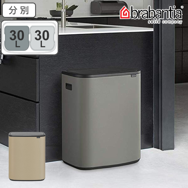 brabantia ブラバンシア ゴミ箱 BO タッチビン 2X30L ふた付き ( 送料無料 分別ゴミ箱 ごみ箱 キッチン 分別 フタ付き プッシュ式 袋 見えない おしゃれ 60 リットル 大容量 2分別 省スペース 横型 )