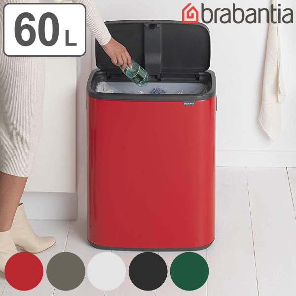 スタイリッシュなデザインに大容量 brabantia ブラバンシア ゴミ箱 BO タッチビン 60L ふた付き ( 送料無料 ごみ箱 キッチン ダストボックス フタ付き プッシュ式 袋 見えない おしゃれス 60 リットル 大容量 省スペース 横型 )