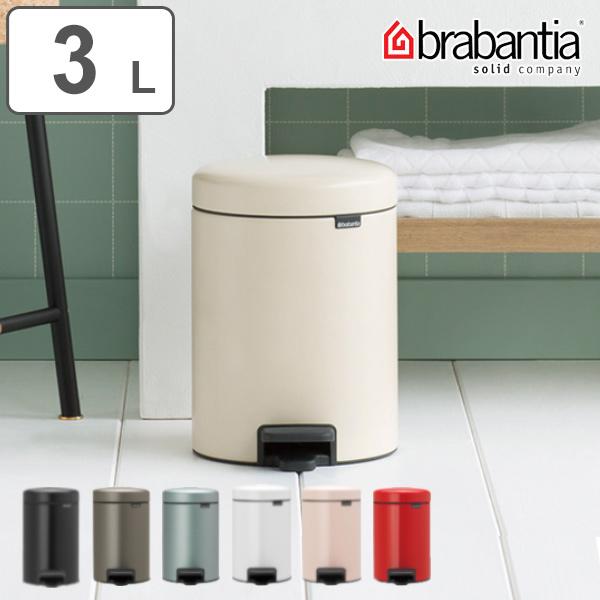 brabantia ブラバンシア ゴミ箱 ペダルビン NEWICON 3L ( 送料無料 ごみ箱 キッチン ダストボックス ペダル付き ふた付き 袋 見えない コンパクト おしゃれ 3 リットル ごみばこ フタ付き )