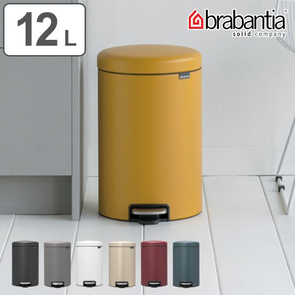 brabantia ブラバンシア ゴミ箱 ペダルビン NEWICON LUXURY COLLECTION 12L ( 送料無料 ごみ箱 キッチン ダストボックス ペダル付き ふた付き 袋 見えない コンパクト おしゃれ 12 リットル ごみばこ フタ付き )