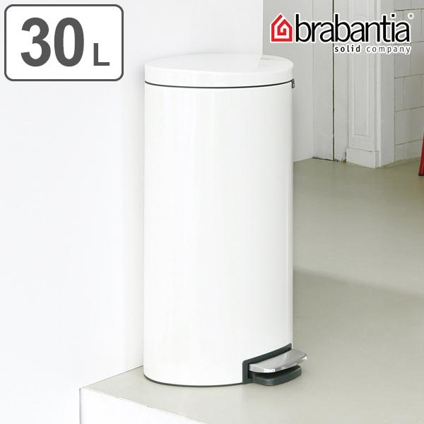 ゴミ箱 ブラバンシア brabantia フラットバック 30リットル ペダル式 ふた付き ホワイト ( 送料無料 ごみ箱 キッチン スリム フタ付き ごみばこ カウンター 下 おしゃれ 袋 見えない ペダル 30L ダストボックス )