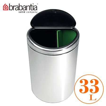 特価 brabantia(ブラバンシア) ダストボックス ツインビン 23+10L FPPマット ( ごみ箱 ゴミ箱 ダストBOX くずかご 送料無料 )