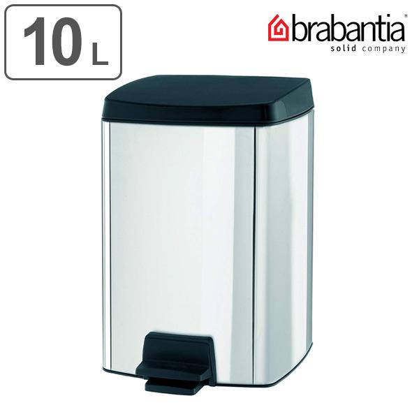 brabantia(ブラバンシア) レクタングラー ペダルビン 10L クローム ( ごみ箱 ゴミ箱 ダストBOX くずかご ダストボックス 送料無料 )