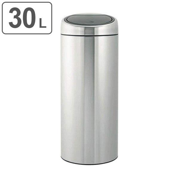 brabantia(ブラバンシア) ダストボックス タッチビン 30L FPPマット ( ごみ箱 ゴミ箱 ダストBOX くずかご 送料無料 )