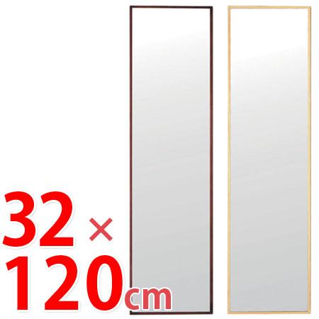 壁掛けミラー HF 幅32×高さ120cm ( 鏡 ドレッサー 姿見 飛散防止 ウォールミラー 送料無料 )