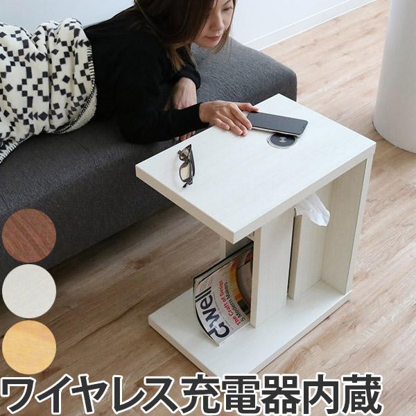 ナイトテーブル アルタ ワイヤレス充電 幅30cm ( 送料無料 充電機能 Qi対応 テーブル つくえ 机 置くだけ スマホ 携帯 サイドテーブル 充電器 天然木 木製 )