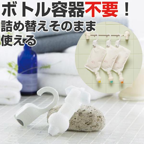 詰め替えそのまま ホルダー&ポンプ ホワイト ( シャンプーラック シャンプー ソープ ボトル 詰め替え容器 )