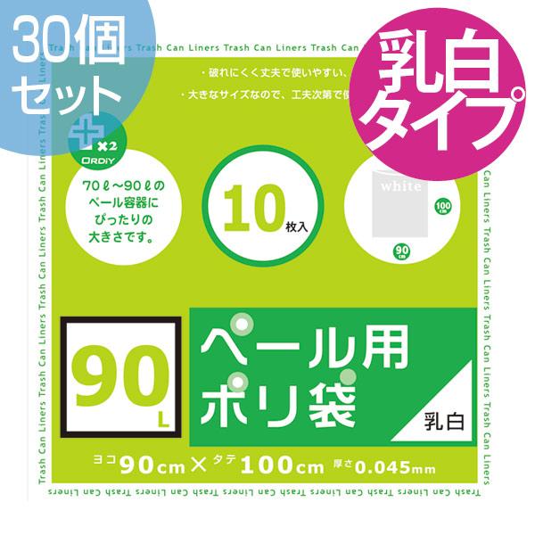 ゴミ袋 プラスプラスペール用 90L 半透明 30セット ( 送料無料 ごみ袋 ポリ袋 レジ袋 オルディ )