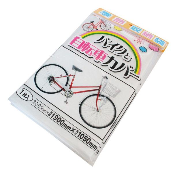 お気に入りの自転車とバイクを守ろう ポリ袋 お気にいる 特大 季節収納袋 バイクと自転車カバー袋 縦1.05×横1.9m 大型 横長 丈夫 正規激安 厚手 収納袋 頑丈 ビニール袋