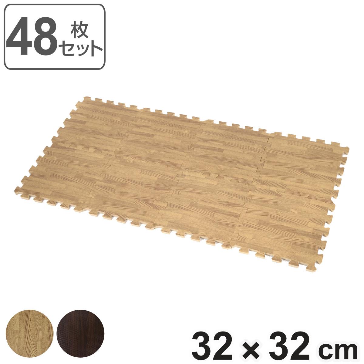 木目調ジョイントマット 48枚セット 厚さ1.4cm 2.5畳分 ( 送料無料 ジョイントマット 木目 マット ジョイント パズルマット 30cm 厚手 北欧 フロアマット フローリング クッションマット )