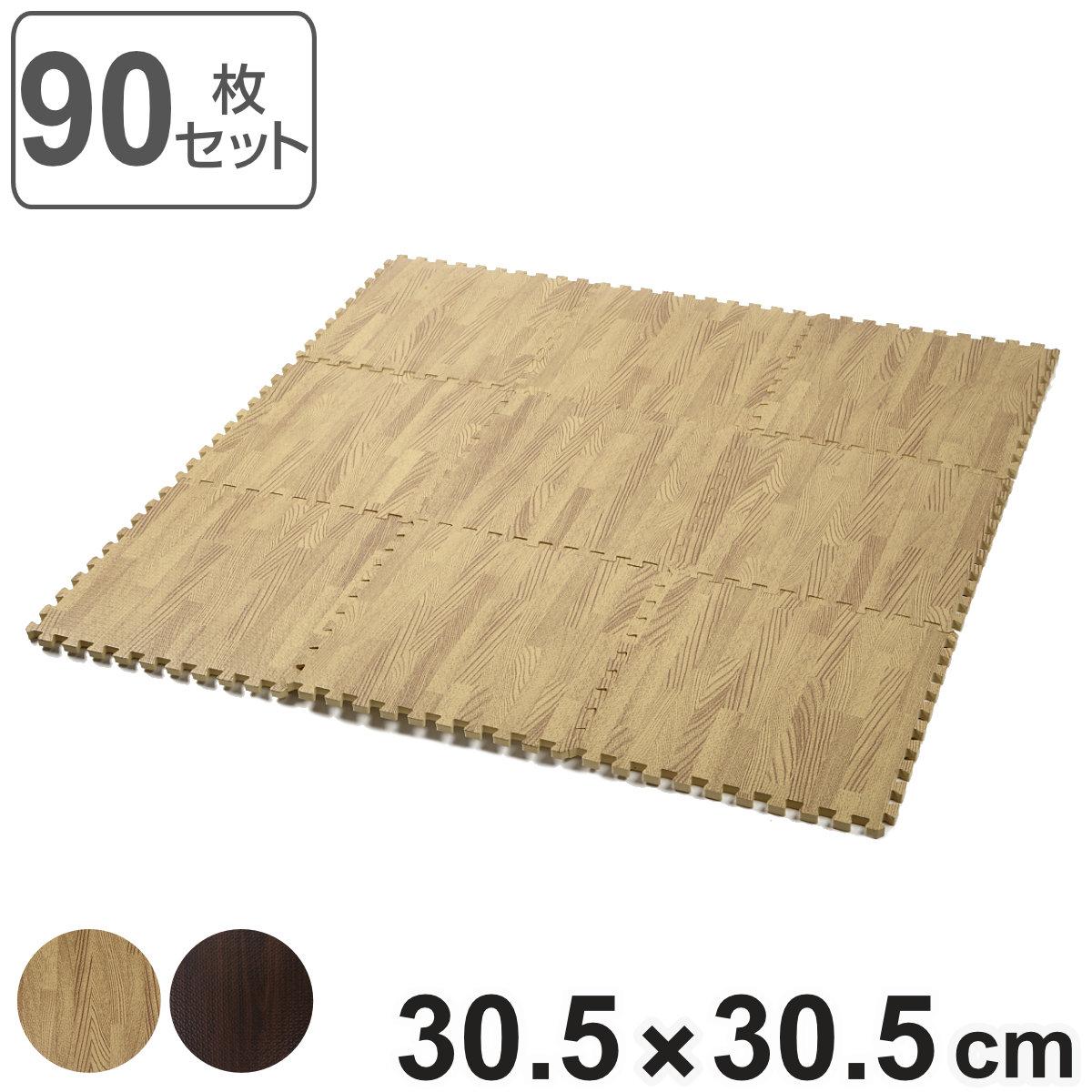 ジョイントマット 木目調 90枚入り 厚さ1cm ( 送料無料 木目 マット ジョイント パズルマット 30cm 北欧 フロアマット フローリング クッションマット プレイマット )