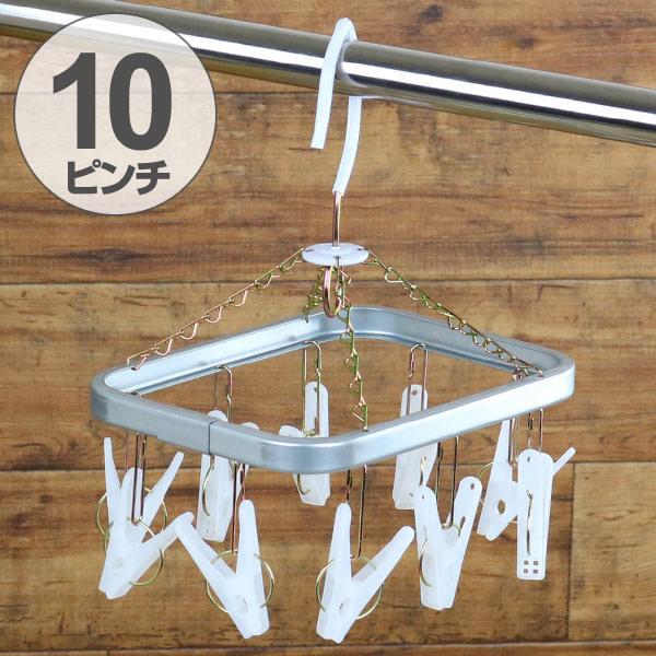 洗濯ハンガー ミニ角ハンガー N-style ピンチ10個 ( 洗濯 ピンチハンガー 折りたたみ 物干しハンガー ハンガー 物干し 折り畳み 洗濯用品 洗濯グッズ コンパクト )