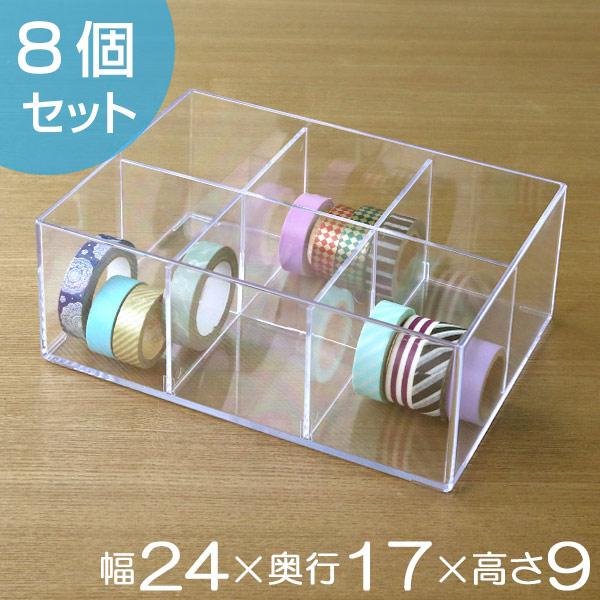 小物ケース 収納ケース 6分割 8個セット 約 幅24×奥行17×高さ9cm 透明 収納 デスコシリーズ ( 送料無料 小物収納 小物入れ クリアケース 仕切り付き コレクションケース プラスチック ケース 小物 アクセサリー パーツ 日本製 )