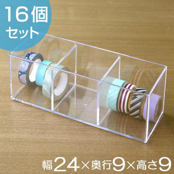 小物ケース 収納ケース 3分割 16個セット 約 幅24×奥行9×高さ9cm 透明 収納 デスコシリーズ ( 送料無料 小物収納 小物入れ クリアケース 仕切り付き コレクションケース プラスチック ケース 小物 アクセサリー パーツ 日本製 )