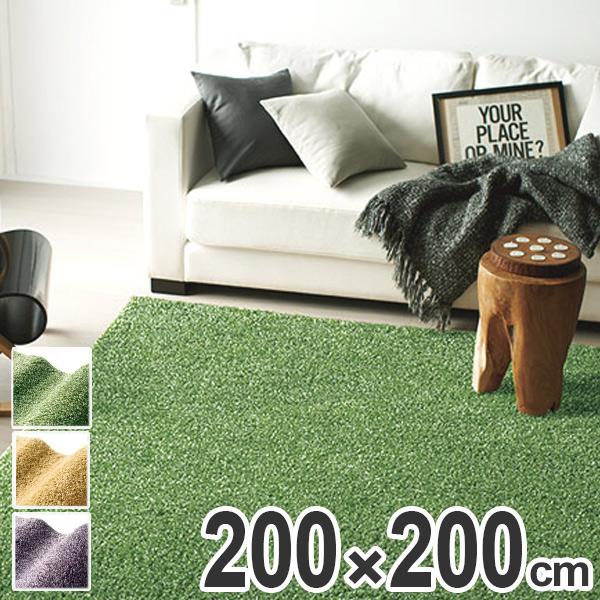 ラグ カーペット 2畳 スミノエ リネンウール 200×200cm ( 送料無料 ラグマット 絨毯 じゅうたん 防ダニ 滑り止め シャギー ふわふわ 上品 ナチュラル シンプル リネン ウール )