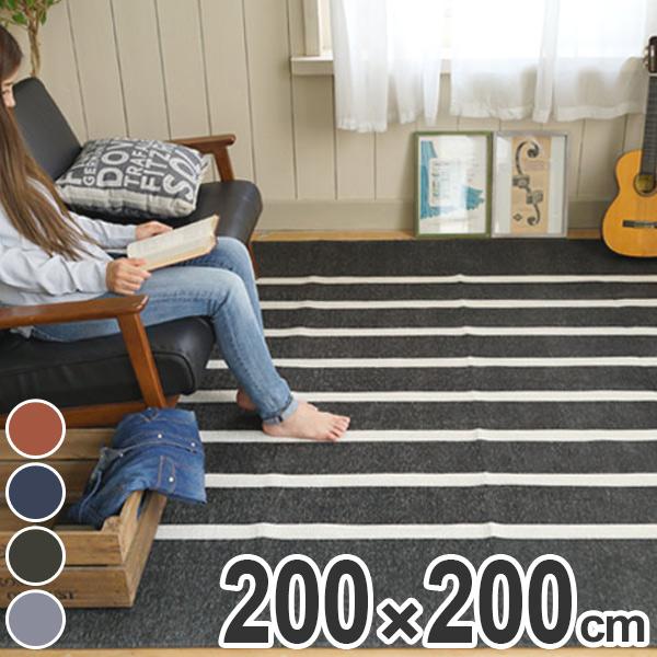 ラグ ラグマット 洗える シェニールラグマット 200x200cm ( 送料無料 カーペット ウォッシャブル 絨毯 センターラグ じゅうたん 滑り止め 手洗い 丸洗い )