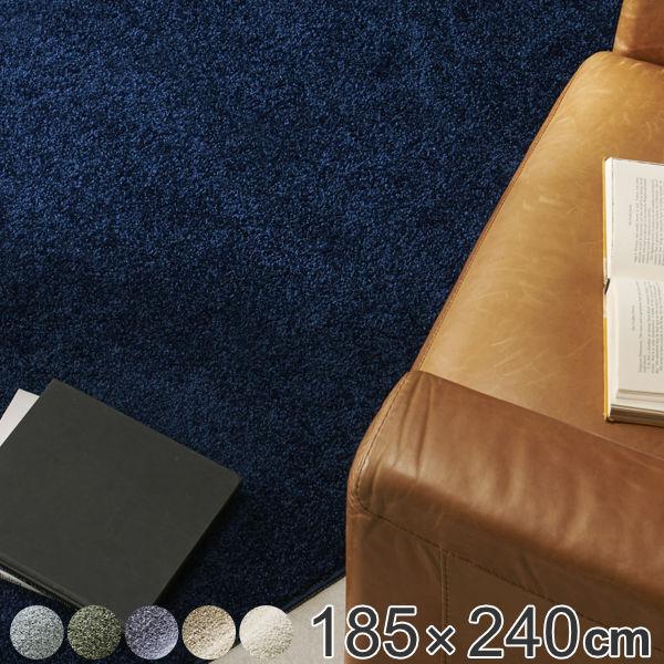 ラグ スミノエ 防ダニ ラグマット レーヴ フィットサイズラグ 130×240cm ( 送料無料 ラグマット カーペット 絨毯 清潔 安全 防ダニ 遊び毛防止 フォースター 光沢 高級感 滑り止め 床暖対応 ホットカーペット対応 )