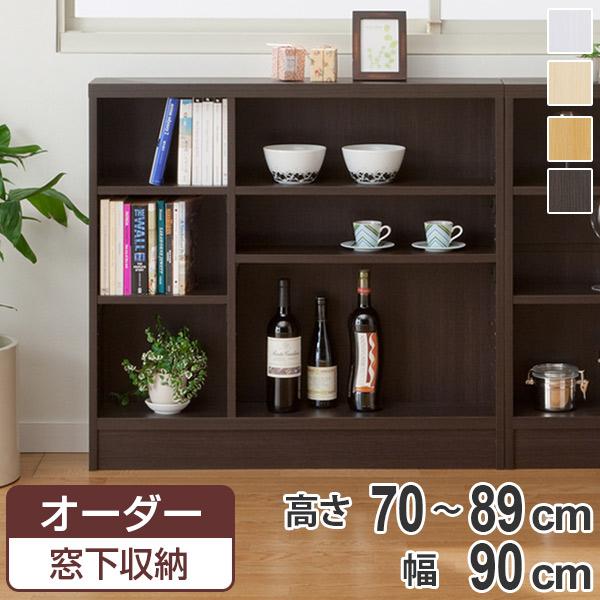 サイズオーダー家具 窓下収納 幅90cm 高さ70-89cm ( 送料無料 オーダーメイド リビング収納 日本製 キッチン収納 キッチンカウンター カウンター下収納 ディスプレイラック )