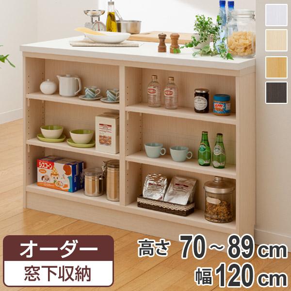 サイズオーダー家具 窓下収納 幅120cm 高さ70-89cm ( 送料無料 オーダーメイド キッチン収納 日本製 リビング収納 キッチンカウンター カウンター下収納 ディスプレイラック )