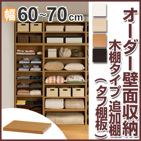 Order Wall Storage For Additional Wood Shelf Tough Plate 60 70 Cm Wide Ful Bespoke Semi Bookcase Movable Shelves Sy P25jan15