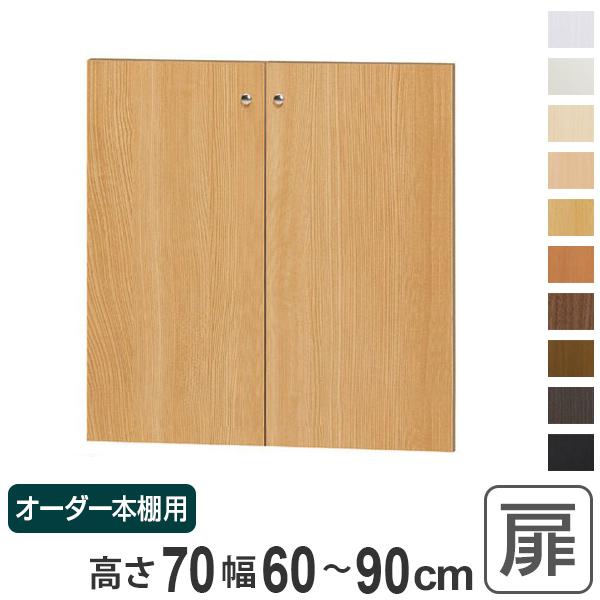 Door 70cm in height 60-90cm in width type70 (made-to-order semi-order) for the order bookshelf  sc 1 st  Rakuten & livingut | Rakuten Global Market: Door 70cm in height 60-90cm in ...