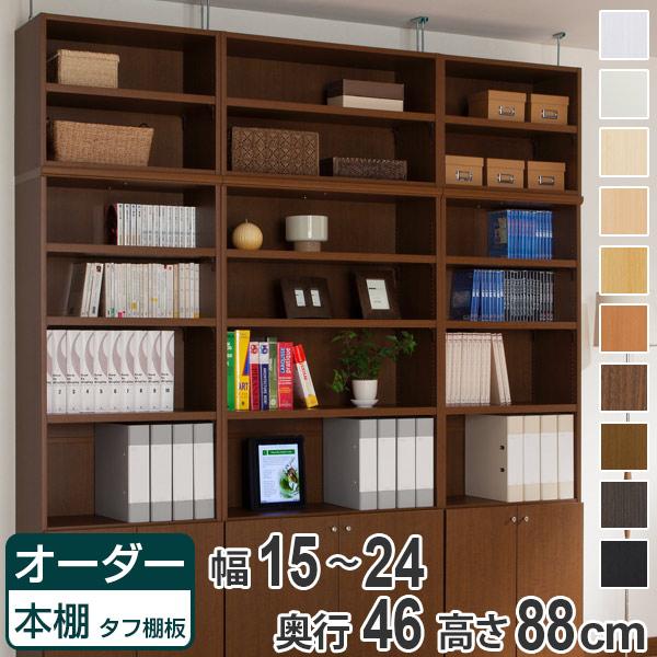 オーダー本棚 壁面収納 タフ棚板 幅15-24cm 奥行46cm 高さ88cm ( 送料無料 収納棚 書棚 本棚 オーダー ラック 壁面収納 書庫 オーダーメイド 文庫本 コミック フリーラック ), ビューティーパーク:55e32022 --- talent-schedule.jp
