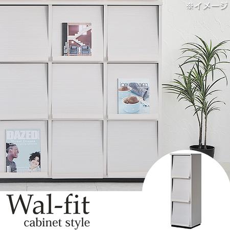 ディスプレイラック ウォルフィット フラップ付 1列3段 ホワイト ( 送料無料 本棚 A4ファイル収納 書棚 収納棚 多目的ラック シェルフ 積み重ね 木製 )