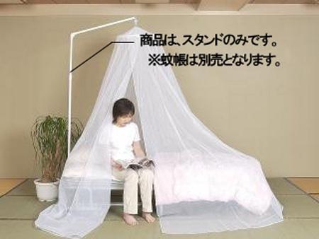 ?在庫限り・入荷なし?洗える 天吊りWベット蚊帳(かや) スタンドのみ