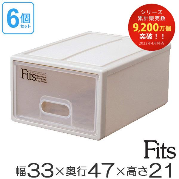 収納ケース Fits フィッツ フィッツケース S 引き出し プラスチック 6個セット ( 送料無料 収納 収納ボックス 衣装ケース 押入れ収納 引出し 積み重ね スタッキング 天馬 日本製 衣類ボックス 衣装ボックス 奥行47 幅33 押入れ クローゼット )