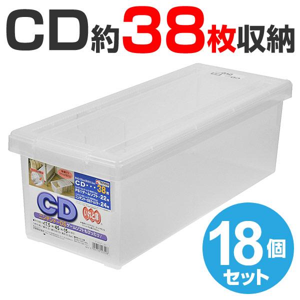 CD収納ケース いれと庫 CD用 18個セット ( 送料無料 収納ケース CD 収納 メディア収納ケース フタ付き プラスチック製 収納ボックス ゲームソフト 仕切り板付き )