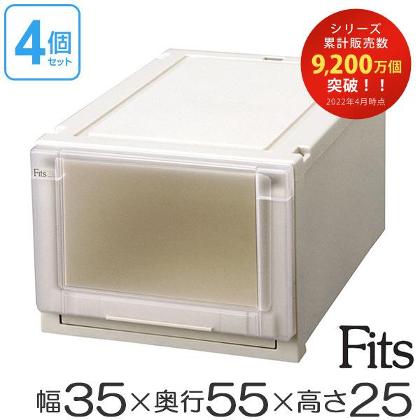 収納ケース Fits フィッツ フィッツユニット ケース 3525 引き出し プラスチック 4個セット ( 送料無料 フィッツケース 収納 収納ボックス 衣装ケース 天馬 押入れ収納 押入れ クローゼット 奥行55 幅35 積み重ね スタッキング 引出し 日本製 )