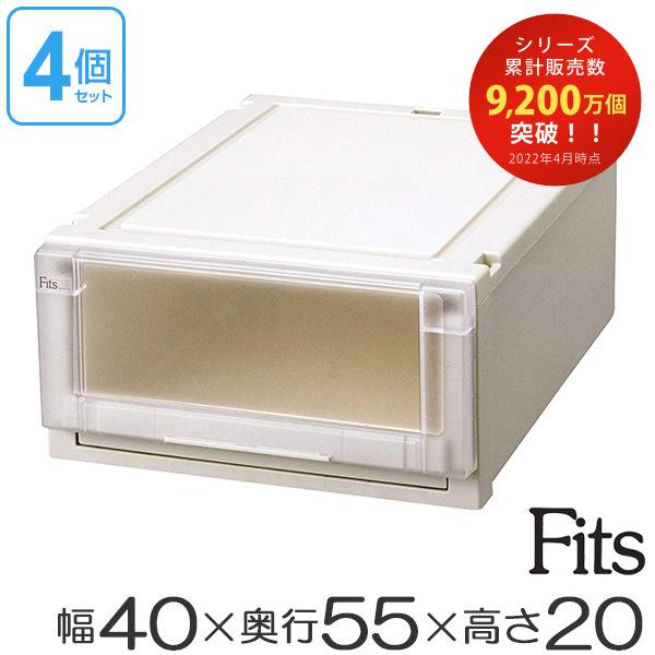 収納ケース Fits フィッツ フィッツユニット ケース 4020 引き出し プラスチック 4個セット ( 送料無料 フィッツケース 収納 収納ボックス 衣装ケース 天馬 押入れ収納 押入れ クローゼット 奥行55 幅40 積み重ね スタッキング 引出し 日本製 )