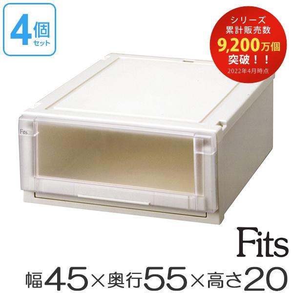 収納ケース Fits フィッツ フィッツユニット ケース 4520 引き出し プラスチック 4個セット ( 送料無料 フィッツケース 収納 収納ボックス 衣装ケース 天馬 押入れ収納 押入れ クローゼット 奥行55 幅45 積み重ね スタッキング 引出し 日本製 )
