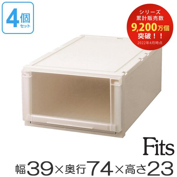 収納ケース Fits フィッツ フィッツユニット ケース L 3923 引き出し プラスチック 4個セット ( 送料無料 フィッツケース 収納 収納ボックス 衣装ケース 天馬 押入れ収納 押入れ クローゼット 奥行74 幅39 約 幅40 積み重ね スタッキング 日本製 )