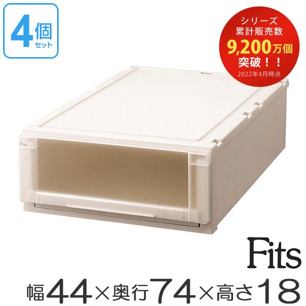 収納ケース Fits フィッツ フィッツユニット ケース L 4418 引き出し プラスチック 4個セット ( 送料無料 フィッツケース 収納 収納ボックス 衣装ケース 天馬 押入れ収納 押入れ クローゼット 奥行74 幅44 積み重ね スタッキング 引出し 日本製 )