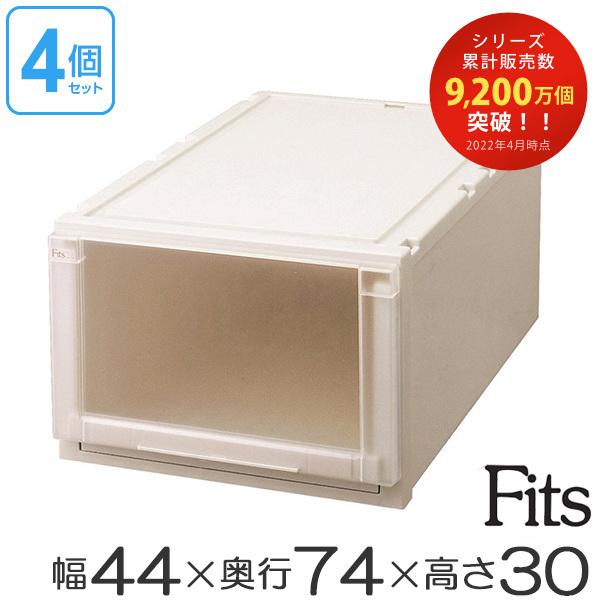収納ケース Fits フィッツ フィッツユニット ケース L 4430 引き出し プラスチック 4個セット ( 送料無料 フィッツケース 収納 収納ボックス 衣装ケース 天馬 押入れ収納 押入れ クローゼット 奥行74 幅44 積み重ね スタッキング 引出し 日本製 )