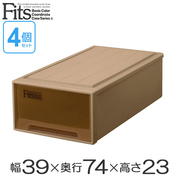 収納ケース Fits フィッツケース ロング ブラウン シール付 4個セット ( 送料無料 収納ボックス 衣装ケース ベッド下収納 衣類収納 プラスチック チェスト 押入れ 収納 fitsケース 引出し スタッキング キャスター取付可 丈夫 )