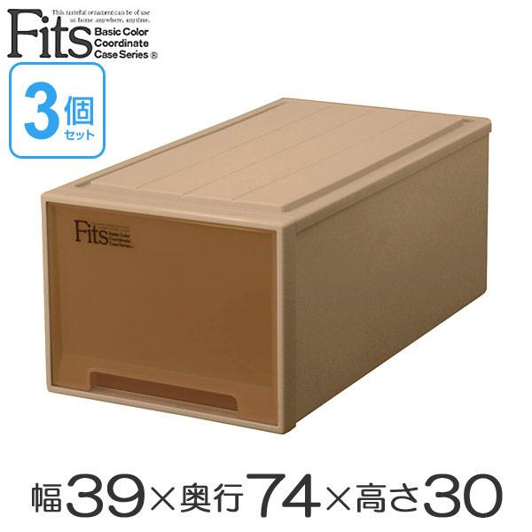 収納ケース Fits フィッツケース ディープ ブラウン シール付 3個セット ( 送料無料 収納ボックス 衣装ケース 衣類収納 プラスチック チェスト 押入れ 収納 fitsケース 引出し スタッキング キャスター取付可 丈夫 )