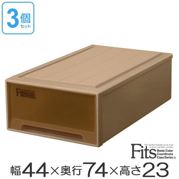 収納ケース Fits フィッツケース ロングL ブラウン シール付 3個セット ( 送料無料 収納ボックス 衣装ケース ベッド下収納 衣類収納 プラスチック チェスト 押入れ 収納 fitsケース 引出し スタッキング キャスター取付可 丈夫 )