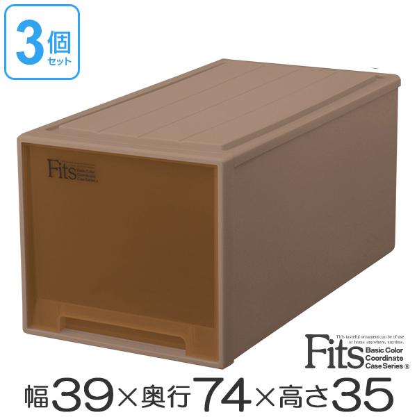収納ケース Fits フィッツケース ビッグ ブラウン シール付 3個セット ( 送料無料 収納ボックス 衣装ケース 衣類収納 プラスチック チェスト 押入れ 収納 fitsケース 引出し スタッキング キャスター取付可 丈夫 )