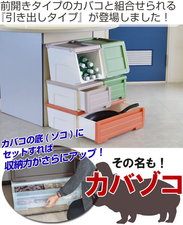 収納ケース カバゾコ 幅60×奥行40×高さ22cm プラスチック 引き出し 同色4個セット (  収納ボックス 収納 衣装ケース おもちゃ箱 衣類ケース クローゼット収納 押入れ収納 クローゼット 押入れ 積み重ね 天馬 )
